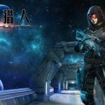 游麟网首发【星际猎人】手游全套怪物+科幻枪械模型 MAX14版本