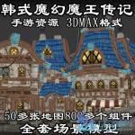 【魔王战记】魔幻风全套场景 组件 模型 MAX格式
