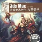 《3dsMax游戏美术制作火星课堂》资料下载