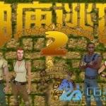 神庙逃亡2魔境仙踪完整Unity3d场景资源带可运行源码!