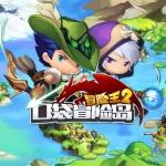 【冒险王2】Q版手游游戏UI全套美术素材资源 73.5MB