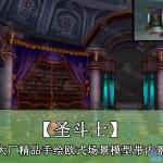 圣斗士欧式精品手绘场景模型 3DMAX格式 百度云盘