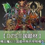 【DZS三国题材】精品魔幻三国题材角色怪物模型3DMAX版本