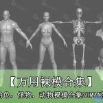 精品万用各种裸模合集 人物+动物+怪物模型