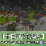 中国武侠风精品场景11个带3个U3D场景 哥好久没发帖了、