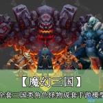 【魔幻三国】全套手游游戏角色怪物模型