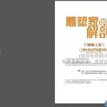 雕塑家解剖中文版(anatomy for sculptors)