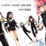 首发|Closers|封印者|主角换装模型