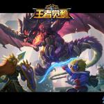 【王者觉醒】养成类MOBA休闲手游游戏UI美术资源