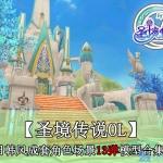【圣境传说OL】日韩风精品成套角色场景13弹超强合集