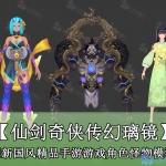 【仙剑奇侠传幻璃镜】创新国风精品手游游戏角色怪物模型