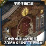 最全3D手游侠隐江湖全部游戏场景下载 低模武侠max unity双版本