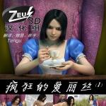 (高质量3D嗨漫)毁童年系列—爱丽丝梦游仙境(全) [27MB360P]