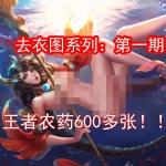 王者农药魔改去衣图600张!去衣图系列第一期!