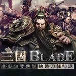 【三国blade】逆天中国风虚幻4次世代手游角色模型合集
